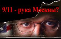 Костянтин Берковець: 9 / 11 – Відбитки пальців Кремля