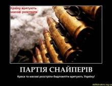 Партія снайперів: арешти і конфіскація бидлоеліти!