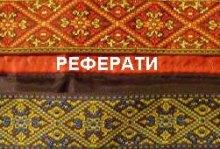 Українські реферати – інтернет-ресурс якісних матеріалів