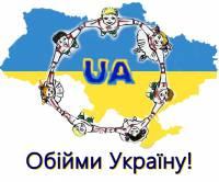 ФЛЕШМОБ-Акція ''Обійми УКРАЇНУ!'' до 20-річчя Незалежності України