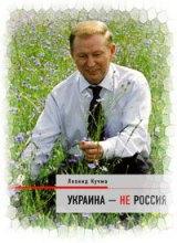 Украина не Россия. Как писалась книга. Почему в ней нет одной главы?