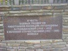 Чергова пам'ятка червоному терору в Луганську