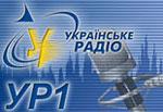 Сергій Кравченко у прямому ефірі на Першому каналі Українського радіо