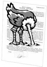 Як суддя Чаус ховався від фактів, мов страус