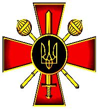 Військові підтримують розвиток Всеукраїнської гри Джура