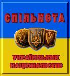 ЗВЕРНЕННЯ Спільноти українських націоналістів НП до однодумців