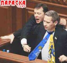 Нардепы: Битва за галстук