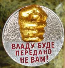 Правильна цитата від Тимошенко