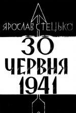 Звернення Українського Віртуального Опору з приводу 70-ї річниці з дня проголошення Акту відновлення Української Держави.