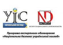 ''Українську армію знищують навмисне!'' – експерти Круглого столу ''Проблеми обороноздатності України: український погляд''