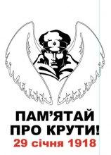Юлій Хвещук: Пам'ятай про великі дні наших Визвольних змагань