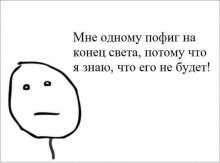 Неделя до ''конца света''. Украинцам не до того:)