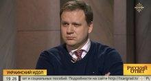 ''Если Украина не станет русской, то ее просто не станет'': Юрий Кот рассказал на росТВ о гибели нашего государства