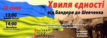 День соборності України – День духовної злуки народу! Програма святкувань у Львові