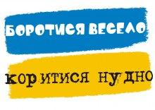 Лист звичайного українця