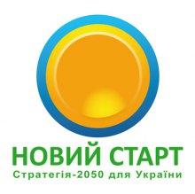 Стартує другий всеукраїнський проект ''Новий старт''