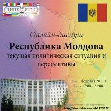 Онлайн-диспут на тему ''Республіка Молдова – поточна політична ситуація і перспективи''