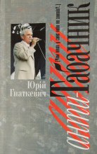 Заперечення малоросійства (відгук на книжку Ю. Гнаткевича ''Анти-Табачник'')