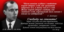 Степан Бандера: З невичерпного джерела