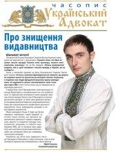 Спецвипуск ''Часопису ''Український адвокат''