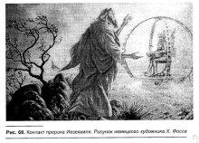 Неразгаданные тайны ВАВИЛОНА Кн.2 Гл. 5 ч.4