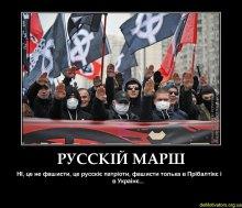 Хто такі фашисти?
