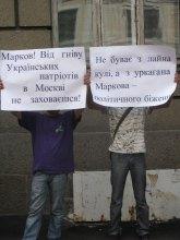 Марковцев в Киеве встретили пикетом и тухлыми яйцами