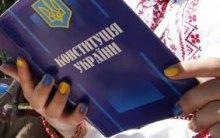 Конституционная реформа Украины: необходимость обеспечения баланса между национальным и международным законодательством