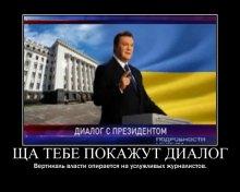 Ещё одна штука из артели ''Три телеканала'' им. Януковича