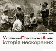 ''Слава Героям!'' День листопадового чину у школі імені В'ячеслава Чорновола.