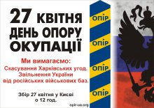Андрій Парубій зареєстрував у парламенті проект закону про денонсацію ''Харківських угод''