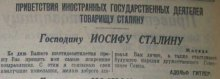 Олексій Усенко: Співпраця СРСР з націонал-соціалістичною Німеччиною (ч. І)