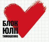 БЮТ не боится намерений регионалов отправить правительство Тимошенко в отставку