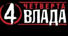 Скандал навколо того ''як рівненські ''неЗАЛЕЖНІ'' ЗМІ допомагатимуть Юлії Тимошенко під час виборів''