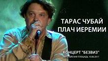 ''У нас найкращий президент за всю історію'': відомий український музикант оцінив роботу влади
