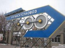 ''Подарунок під ялинку'' від бойовиків ЛНР: ''Луганськтепловозу'' загрожують масові скорочення