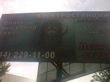 ''Ежик в тумане'' незаконно рекламирует электростанции