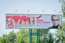 Тимошенко отдала те деньги, которые она тратит на рекламу, бедным украинцам, то те бы могли пройти 2 отопительных сезона