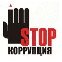 Взятки для чиновников теперь не более 922 гривен