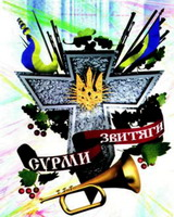 Десятий дитячо-юнацький Фестиваль мистецтв ''Сурми звитяги''
