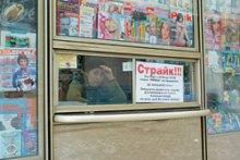 Распространители прессы собрались бастовать против беспредела Попова
