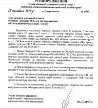 Махінації луганських чиновників