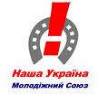 ЗАЯВА Молодіжного Союзу Наша Україна з приводу чергового сепаратистського шабашу