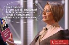 Анна Герман считает, что Янукович – пещерный дикарь