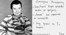 Чому Янукович Лідер з літерою П на початку.