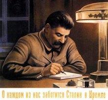 Сталін і Україна: зведення рахунків