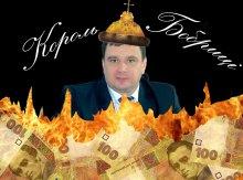 Король из Бобрицы на побегушках у скандального банкира Онистрата