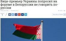 ''Я выступлю на украинском, и с удовольствием послушаю коллег на белорусском'': Зубко в Минске довел россиян до истерики