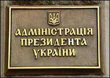 Всеукраїнська громадська організація ''Сила Країни'': позов проти Президента відхилено незаконно