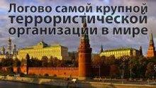 Коли Росія змінить свою державну символіку?